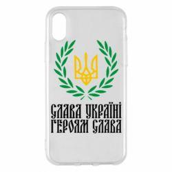 Чехол для iPhone X/Xs Слава Україні! Героям Слава! (Вінок з гербом)