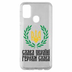 Чехол для Samsung M30s Слава Україні! Героям Слава! (Вінок з гербом)