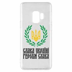 Чехол для Samsung S9 Слава Україні! Героям Слава! (Вінок з гербом)