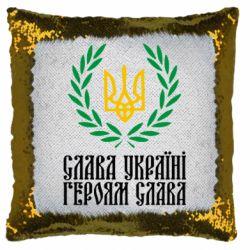 Подушка-хамелеон Слава Україні! Героям Слава! (Вінок з гербом)