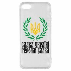Чехол для iPhone5/5S/SE Слава Україні! Героям Слава! (Вінок з гербом)