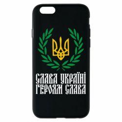 Чехол для iPhone 6/6S Слава Україні! Героям Слава! (Вінок з гербом)