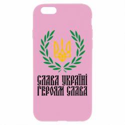 Чехол для iPhone 6 Plus/6S Plus Слава Україні! Героям Слава! (Вінок з гербом)