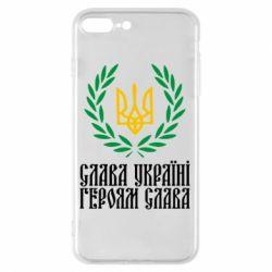 Чехол для iPhone 7 Plus Слава Україні! Героям Слава! (Вінок з гербом)