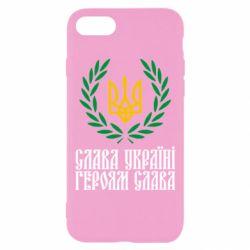 Чехол для iPhone 8 Слава Україні! Героям Слава! (Вінок з гербом)