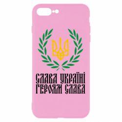 Чехол для iPhone 8 Plus Слава Україні! Героям Слава! (Вінок з гербом)