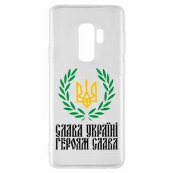 Чехол для Samsung S9+ Слава Україні! Героям Слава! (Вінок з гербом)