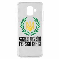 Чехол для Samsung A6 2018 Слава Україні! Героям Слава! (Вінок з гербом)