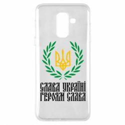 Чехол для Samsung A6+ 2018 Слава Україні! Героям Слава! (Вінок з гербом)