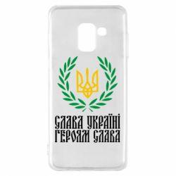 Чехол для Samsung A8 2018 Слава Україні! Героям Слава! (Вінок з гербом)