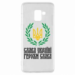 Чехол для Samsung A8+ 2018 Слава Україні! Героям Слава! (Вінок з гербом)