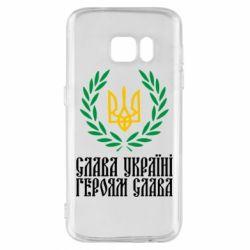 Чехол для Samsung S7 Слава Україні! Героям Слава! (Вінок з гербом)