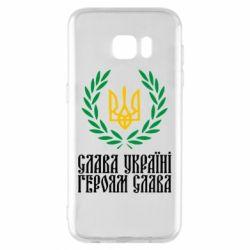 Чехол для Samsung S7 EDGE Слава Україні! Героям Слава! (Вінок з гербом)