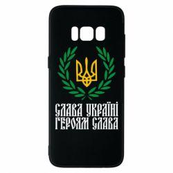 Чехол для Samsung S8 Слава Україні! Героям Слава! (Вінок з гербом)