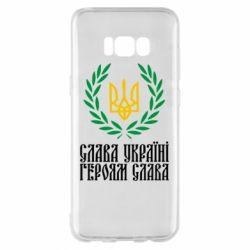 Чехол для Samsung S8+ Слава Україні! Героям Слава! (Вінок з гербом)