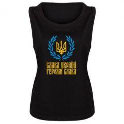 Женская майка Слава Україні! Героям Слава! (Вінок з гербом) - FatLine