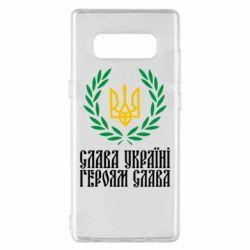 Чехол для Samsung Note 8 Слава Україні! Героям Слава! (Вінок з гербом)