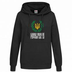 Женская толстовка Слава Україні! Героям Слава! (Вінок з гербом) - FatLine
