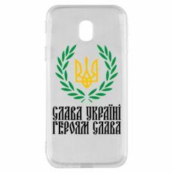 Чехол для Samsung J3 2017 Слава Україні! Героям Слава! (Вінок з гербом)
