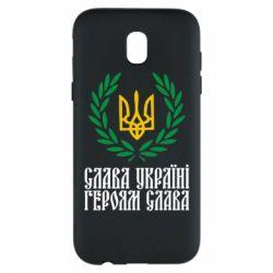 Чехол для Samsung J5 2017 Слава Україні! Героям Слава! (Вінок з гербом)