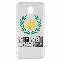 Чехол для Samsung J7 2017 Слава Україні! Героям Слава! (Вінок з гербом)
