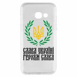 Чехол для Samsung A3 2017 Слава Україні! Героям Слава! (Вінок з гербом)