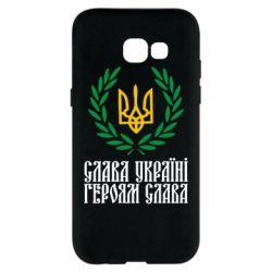 Чехол для Samsung A5 2017 Слава Україні! Героям Слава! (Вінок з гербом)