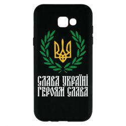 Чехол для Samsung A7 2017 Слава Україні! Героям Слава! (Вінок з гербом)