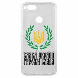 Чехол для Xiaomi Mi A1 Слава Україні! Героям Слава! (Вінок з гербом)