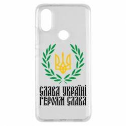 Чехол для Xiaomi Mi A2 Слава Україні! Героям Слава! (Вінок з гербом)