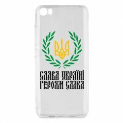 Чехол для Xiaomi Mi5/Mi5 Pro Слава Україні! Героям Слава! (Вінок з гербом)