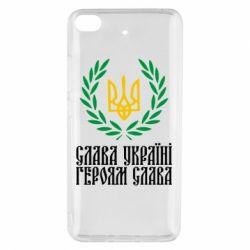 Чехол для Xiaomi Mi 5s Слава Україні! Героям Слава! (Вінок з гербом)