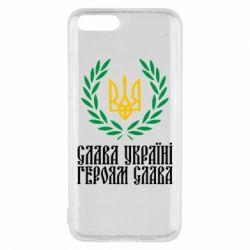 Чехол для Xiaomi Mi6 Слава Україні! Героям Слава! (Вінок з гербом)