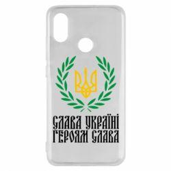 Чехол для Xiaomi Mi8 Слава Україні! Героям Слава! (Вінок з гербом)