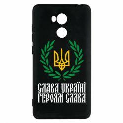 Купить Слава Україні! Героям слава!, Чехол для Xiaomi Redmi 4 Pro/Prime Слава Україні! Героям Слава! (Вінок з гербом), FatLine