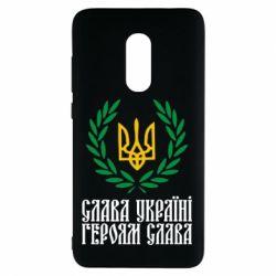 Купить Слава Україні! Героям слава!, Чехол для Xiaomi Redmi Note 4 Слава Україні! Героям Слава! (Вінок з гербом), FatLine