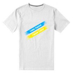 Мужская стрейчевая футболка Слава Україні! Героям слава! Жовто-блакитний