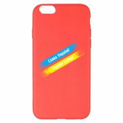 Чехол для iPhone 6 Plus/6S Plus Слава Україні! Героям слава! Жовто-блакитний