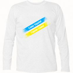 Футболка с длинным рукавом Слава Україні! Героям слава! Жовто-блакитний