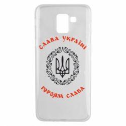 Чехол для Samsung J6 Слава Україні, Героям Слава! - FatLine