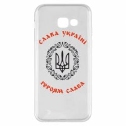 Чехол для Samsung A5 2017 Слава Україні, Героям Слава! - FatLine