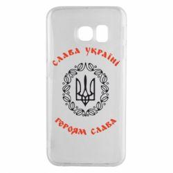 Чехол для Samsung S6 EDGE Слава Україні, Героям Слава! - FatLine