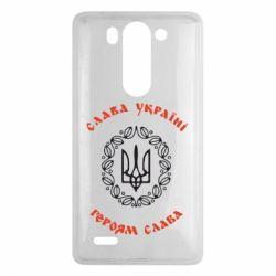 Чехол для LG G3 mini/G3s Слава Україні, Героям Слава! - FatLine