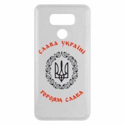 Чехол для LG G6 Слава Україні, Героям Слава! - FatLine