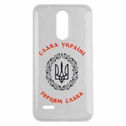 Чехол для LG K7 2017 Слава Україні, Героям Слава! - FatLine