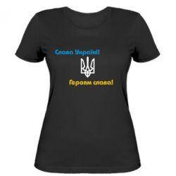 Женская футболка Слава Україні! Героям Слава! - FatLine