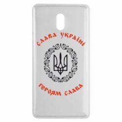 Чехол для Nokia 3 Слава Україні, Героям Слава! - FatLine