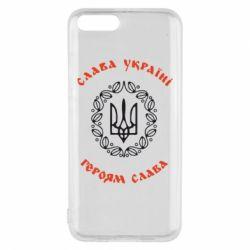 Чехол для Xiaomi Mi6 Слава Україні, Героям Слава! - FatLine