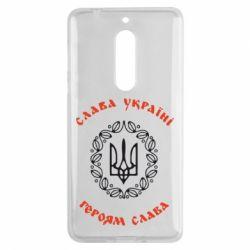 Чехол для Nokia 5 Слава Україні, Героям Слава! - FatLine