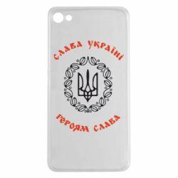 Чехол для Meizu U20 Слава Україні, Героям Слава! - FatLine